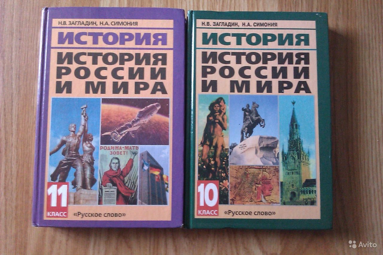 История россии 11 класс загладин онлайн учебник