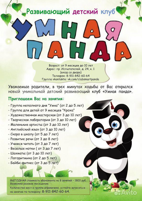 Занятия Профессиональные услуги и сервисы - Приморский район Развивающи