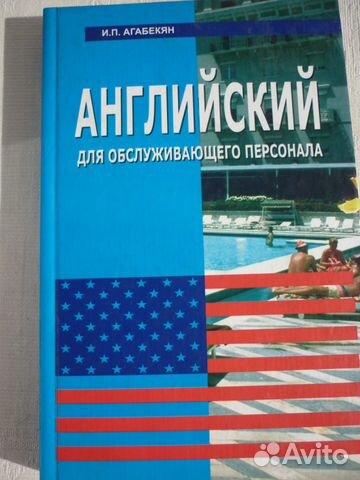 Английский язык Агабекян среднее специальное образование ГДЗ