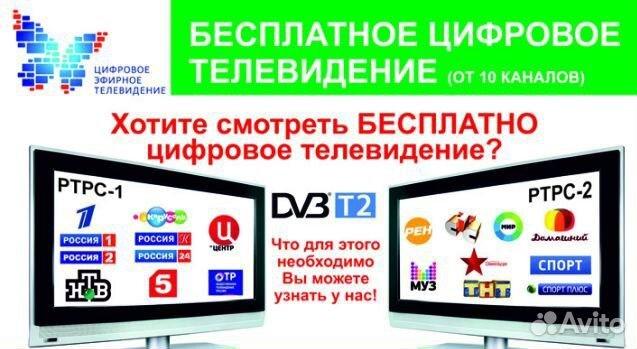Почему не показывает второй пакет цифрового телевидения