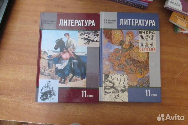 i решебник 11 класс русская литература