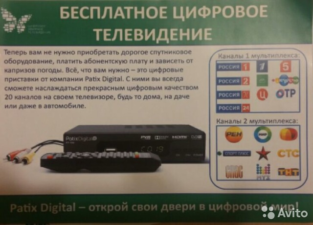 Спутниковое телевидение в саратове и саратовской области