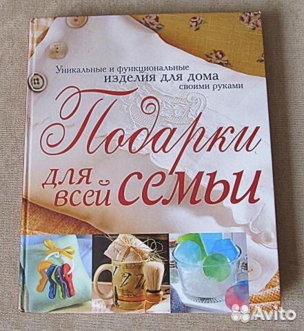 Книга с подарками своими руками