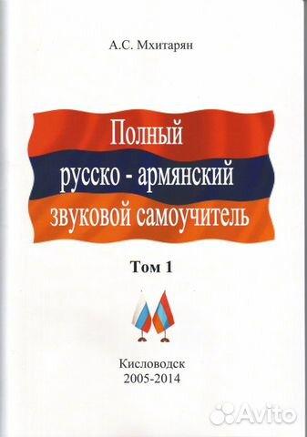 Статус на армянском с русским переводом