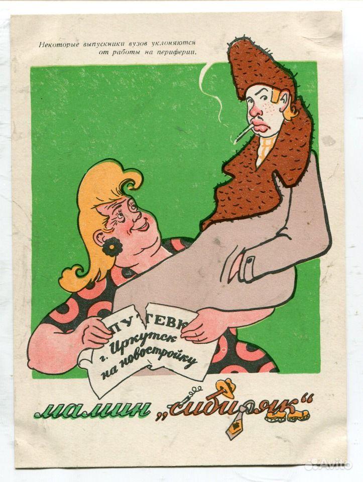 открытка 20: