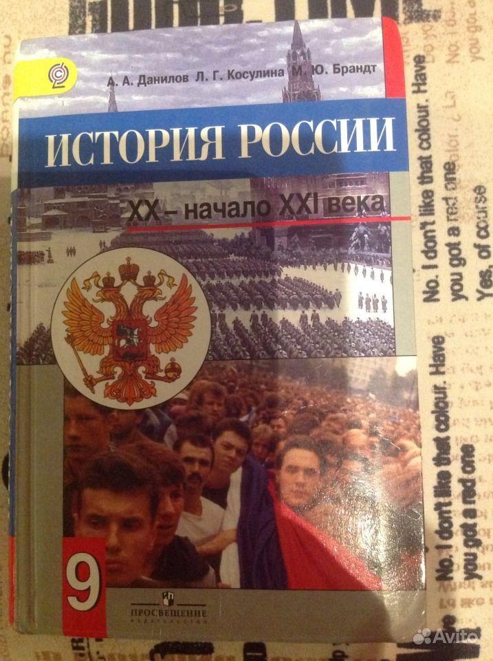 учебнику истории к история данилов учебник 9 класс гдз по россии