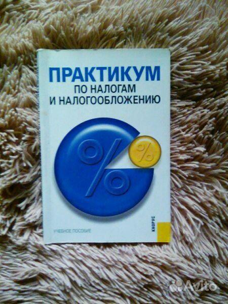 практикум по налогам и налогообложению решебник