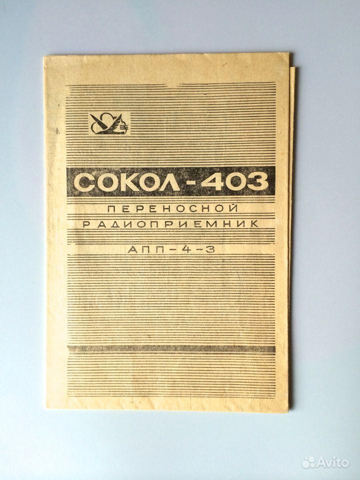 Радиоприемник Сокол 403