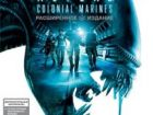 Aliens: Colonial Marines. Lim. Edit. Рус. Xbox 360