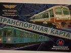 Транспортная карта метро мпс выпуск 03.2001