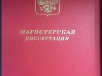 Магистерская диссертация купить уфа как написать отчет по учебной практике пример