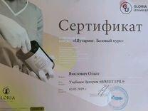 Шугаринг Эпиляция Москва м.Савеловская Белорусская — Предложение услуг в Москве