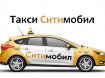 Ситимобил подключение водителей такси