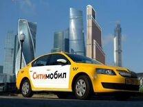 Водитель такси Ситимобил — Вакансии в Москве