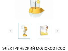 Молокотсос Medela mini electric