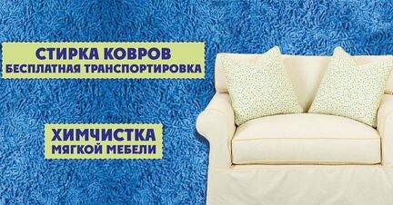 это картинка химчистка ковров объявление под камень