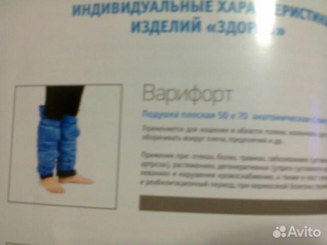 варифорт купить Волгоград