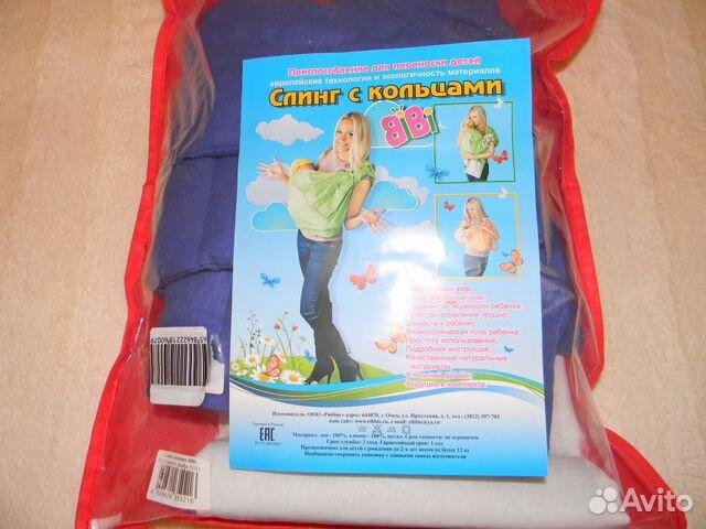 готовом авито москва товары для детей выглядит