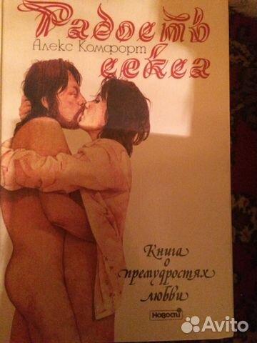 Книги об секса