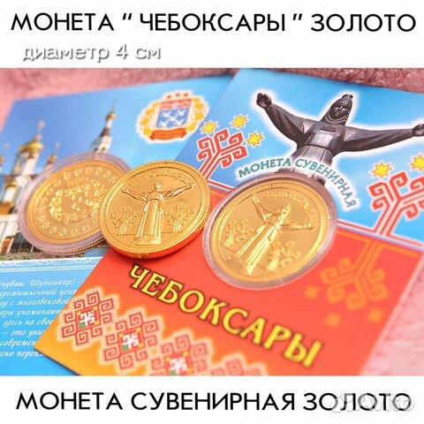 Авито монеты чебоксары пластиковый кошелек для монет