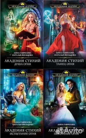 этой академия магии адептка декан факультета огня демон купить