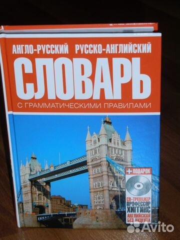 Словарь англо-русский, русско-английский купить 1