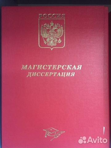 Магистерская диссертация купить в Республике Татарстан на  Магистерская диссертация фотография №1