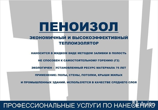 Утепление подать объявление частные объявления знакомство для секса в санкт петербурге