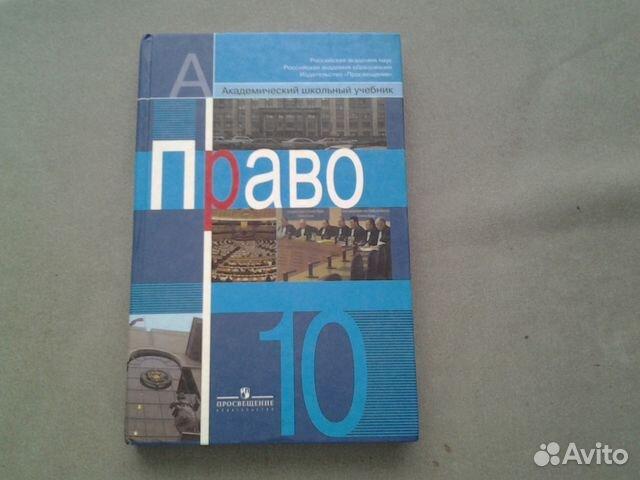 Учебник право 10 класс боголюбов гдз