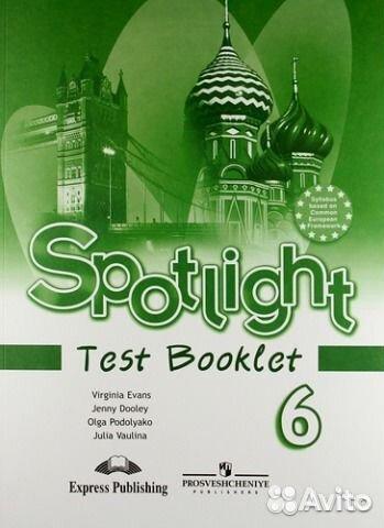 Гдз спотлайт тест бук 11