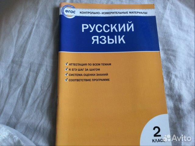 КИМ 4 КЛАСС РУССКИЙ ЯЗЫК НИКИФОРОВА СКАЧАТЬ БЕСПЛАТНО