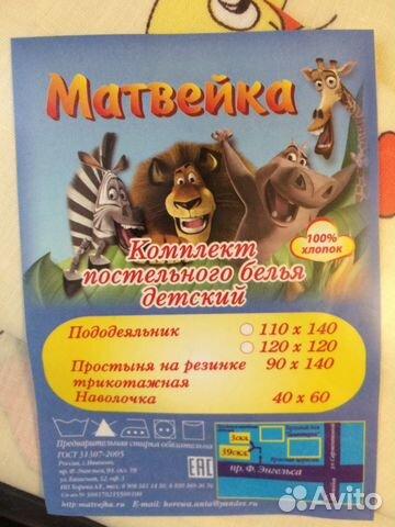 Комплекты постельного белья Детские хлопок 89379860261 купить 2