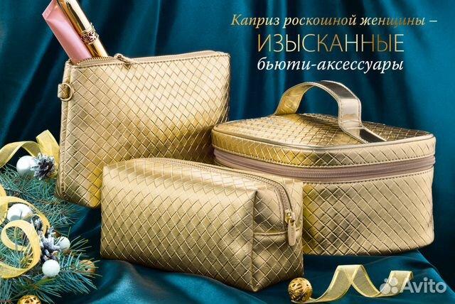 99166204015d Косметичка Золотое плетение Фаберлик купить в Санкт-Петербурге на ...