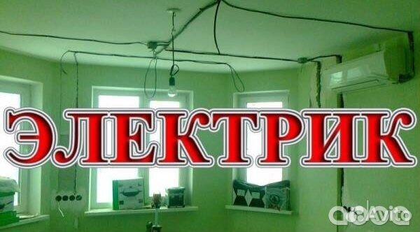 Объявления услуги электрика спб частные объявления о знакомстве владивосток