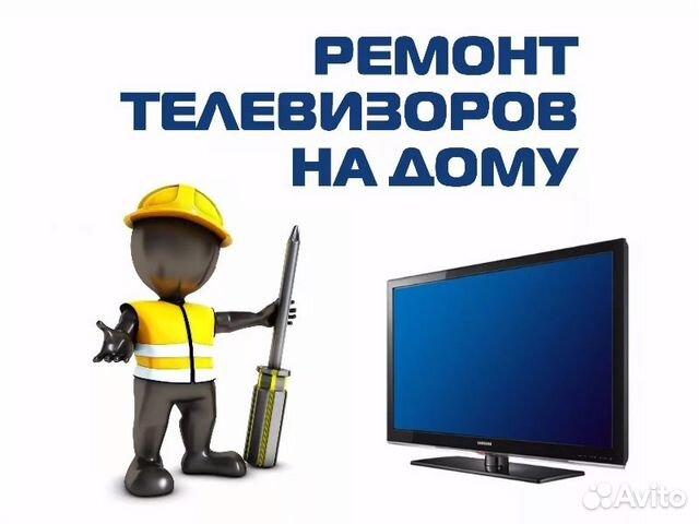 Выездной Ремонт Телевизоров