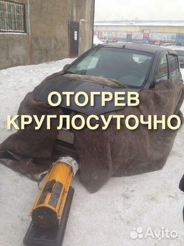 шалости больших отогрев авто красноярск круглосуточно тоже