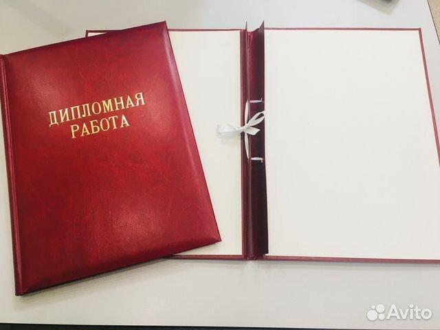 Продать дипломную работу пермь 8002