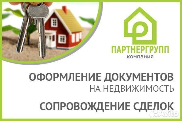 сопровождение сделки по недвижимости в сбербанке путешествие