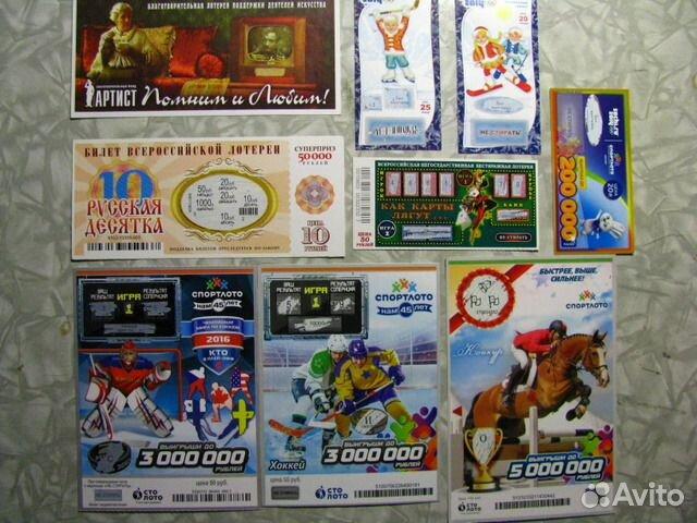 моментальные лотереи в москве