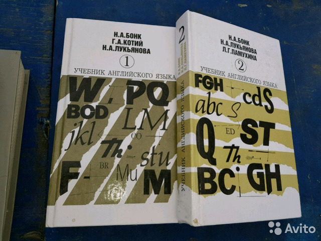 Бонк Н.а Котий Г.а Лукьянова Н.а Учебник Английского Языка Часть 1 Решебник