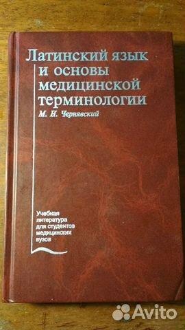 Учебник по латинскому языку городкова скачать.