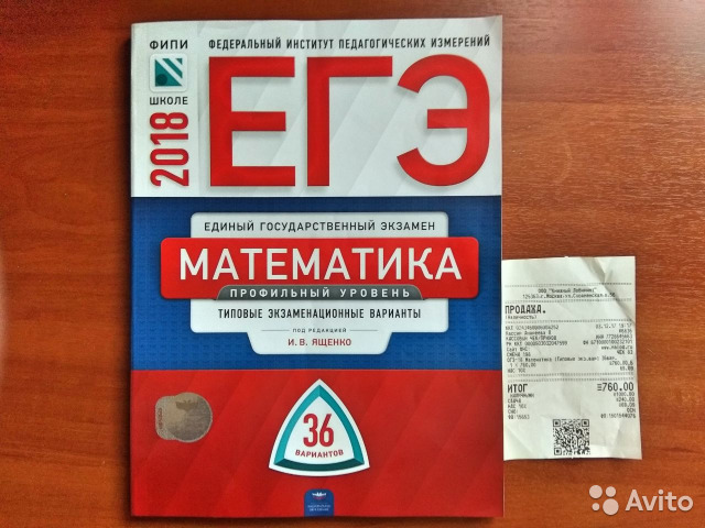 Гдз по огэ математика 2019 ященко 2 часть