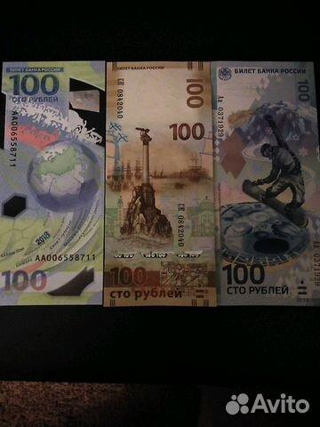 89141558580 100 рублей 2014,2015,2018г.г