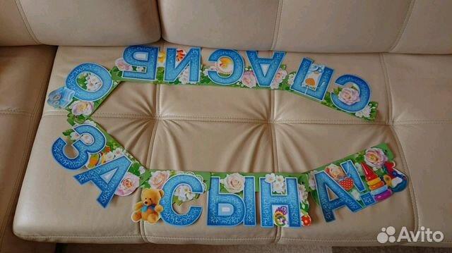 ca8e6ec1b6cb Гирлянда - буквы, надпись «Спасибо за сына»   Festima.Ru ...