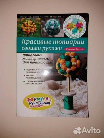 Книга Красивые топиарии своими руками 89126323247 купить 1