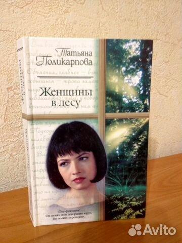 89232866775 Татьяна Поликарпова. Женщины в лесу