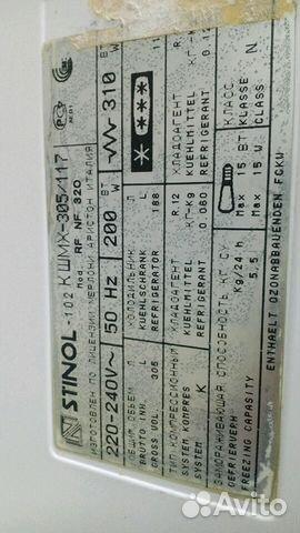 Холодильник Стинол-102.04 Доставка бесплатно 89990749179 купить 3