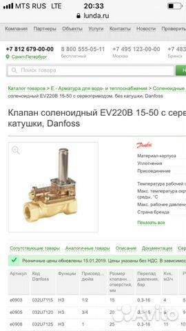 Электромагнитный клапан.соленоидный 89125610135 купить 6