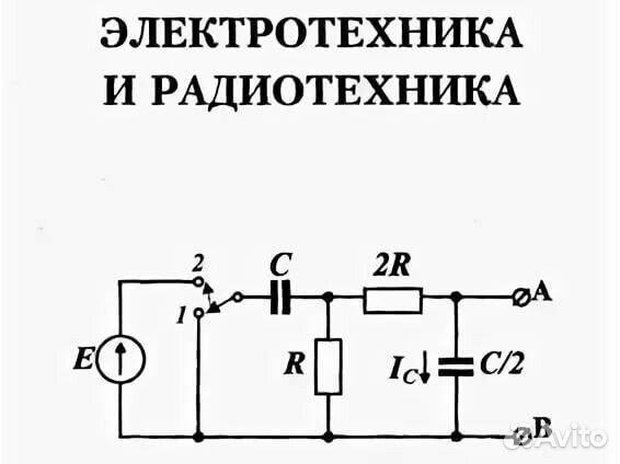 Репетитор по электротехнике и радиотехнике  89601827595 купить 1
