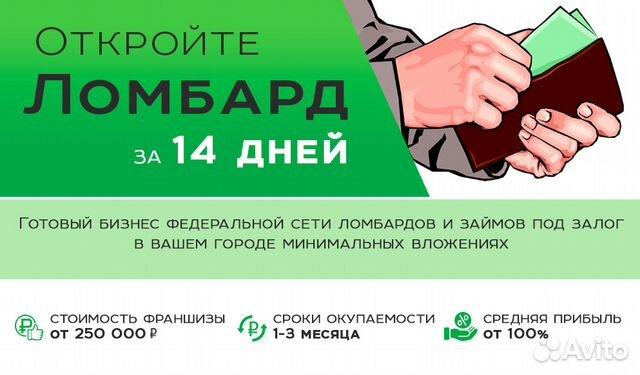 Ломбард Открыть Автоломбард мкк кпк мфо 89509782222 купить 5